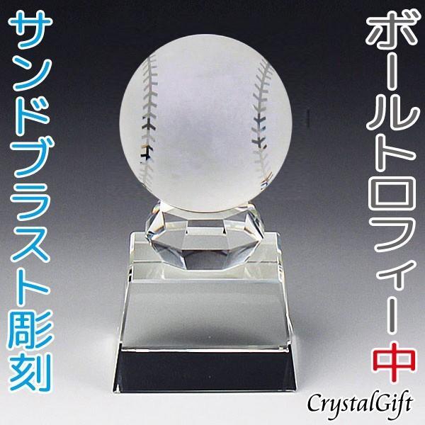 名入れ ギフト プレゼント トロフィー SB-1B-B 中 クリスタルトロフィー 野球 ボール サンドブラスト彫刻 表彰 卒業 引退 記念品