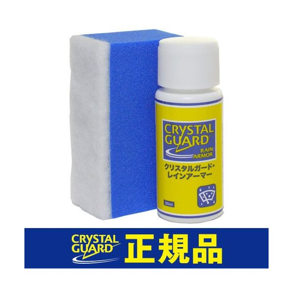 クリスタルガード・レインアーマー正規品(ビビリ音を防止する窓用超強力撥水剤) -  新製品と称する模造品にご注意
