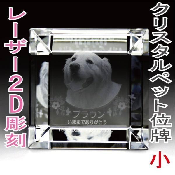 ペット位牌 クリスタル メモリアル KP-16小 レーザー彫刻 写真彫刻可
