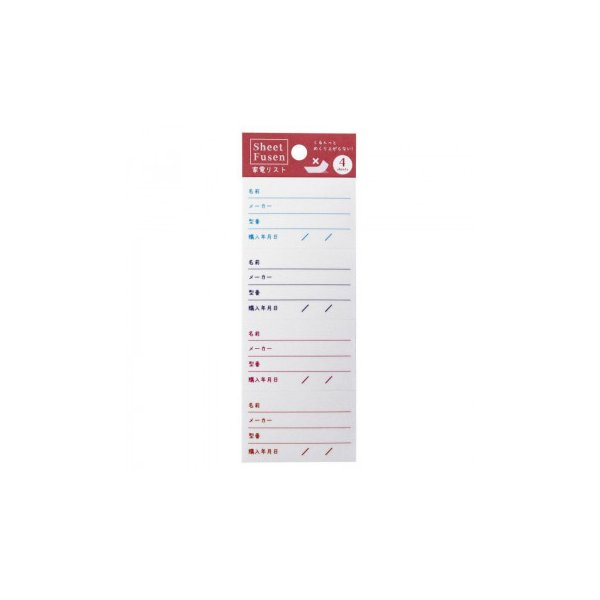 (代引き不可)パインブック シートふせん(付箋) 家電リスト 5セット LS00700