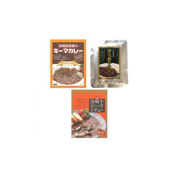 (代引き不可)ばあちゃん本舗 宮崎県産黒毛和牛カレー&宮崎県産豚のキーマカレー&宮崎牛ビーフシチュー 各5個合計15個セット
