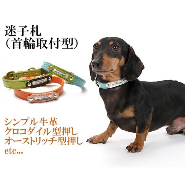 迷子札 犬首輪 取付型 名前入りレザー製|crystalpoint|02