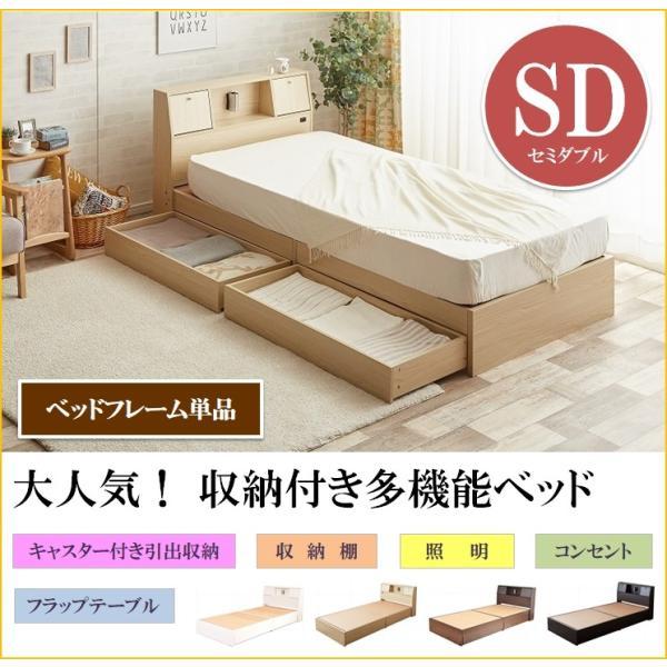 ベッド セミダブルベッド ベッドフレーム単品 収納付き コンセント付き 照明付き ベッド下収納 SD セミダブル|cs-meister-shop