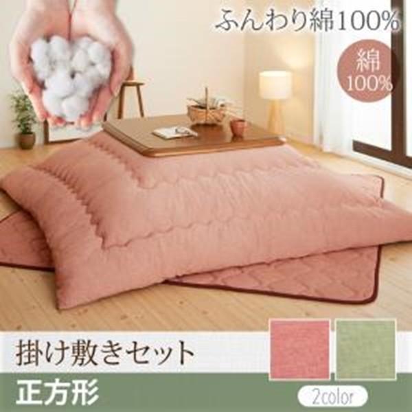 肌に優しい綿100%リバーシブルこたつ布団 melena メレーナ 掛布団&敷布団2点セット 正方形(75×75cm)天板対応