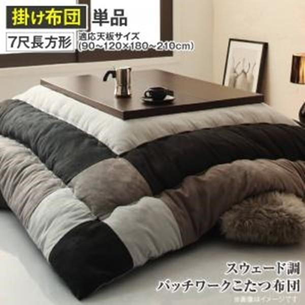 スウェード調パッチワークこたつ掛け敷き tsudoiシリーズ こたつ用掛け布団 7尺長方形(90×210cm)天板対応