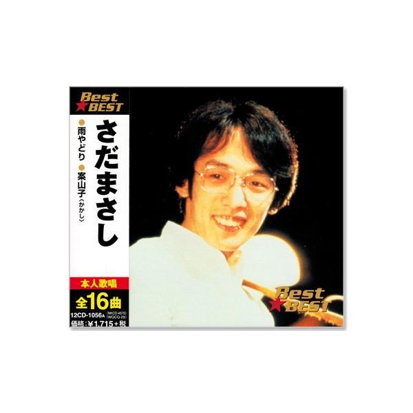 さだまさしベスト(CD)