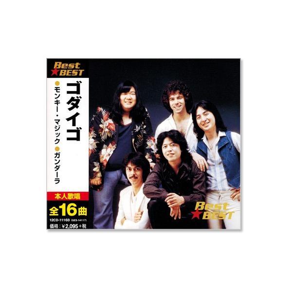 ゴダイゴ ベスト (CD)|csc-online-store