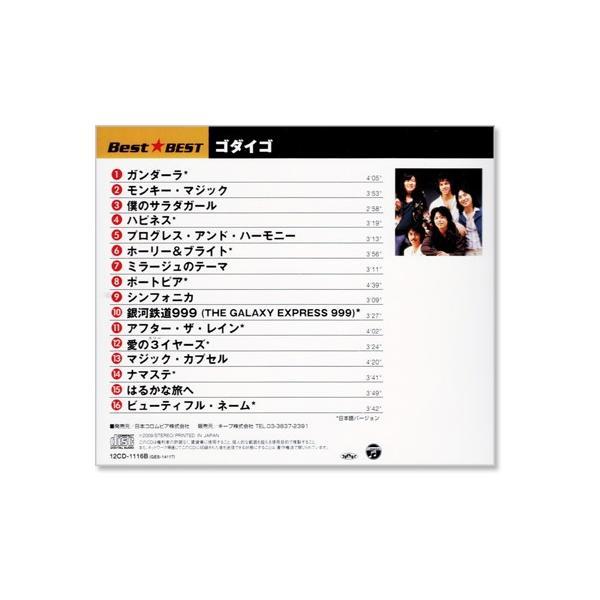 ゴダイゴ ベスト (CD)|csc-online-store|03