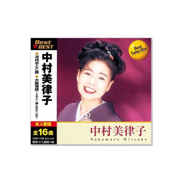 中村美律子 ベスト (CD)|csc-online-store