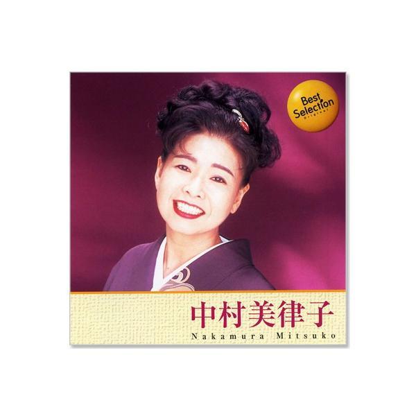 中村美律子 ベスト (CD)|csc-online-store|02