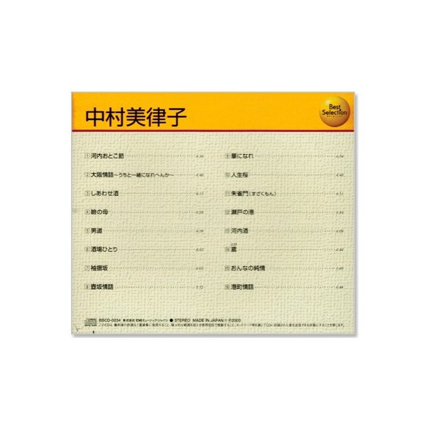 中村美律子 ベスト (CD)|csc-online-store|03