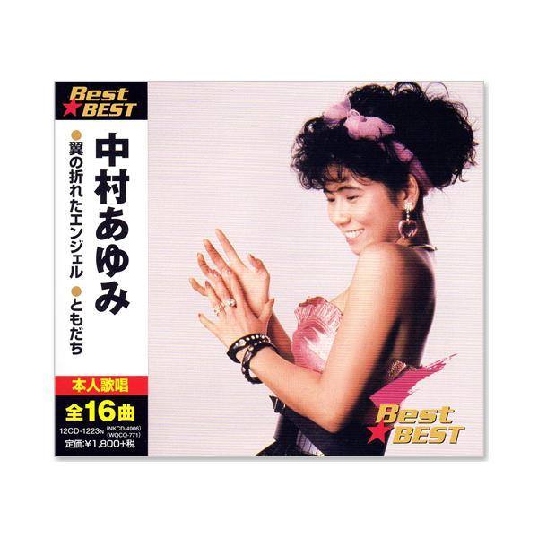 中村あゆみベスト(CD)