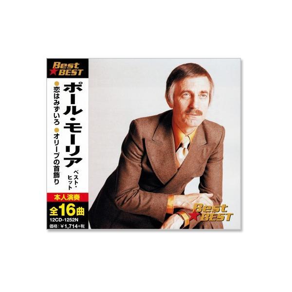 ポール・モーリア ベスト・ヒット (CD)|csc-online-store