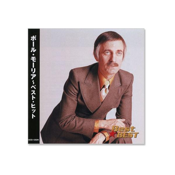 ポール・モーリア ベスト・ヒット (CD)|csc-online-store|02