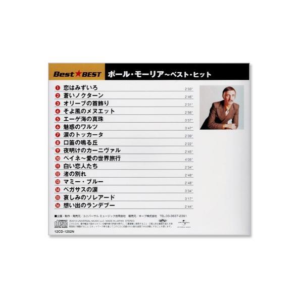 ポール・モーリア ベスト・ヒット (CD)|csc-online-store|03