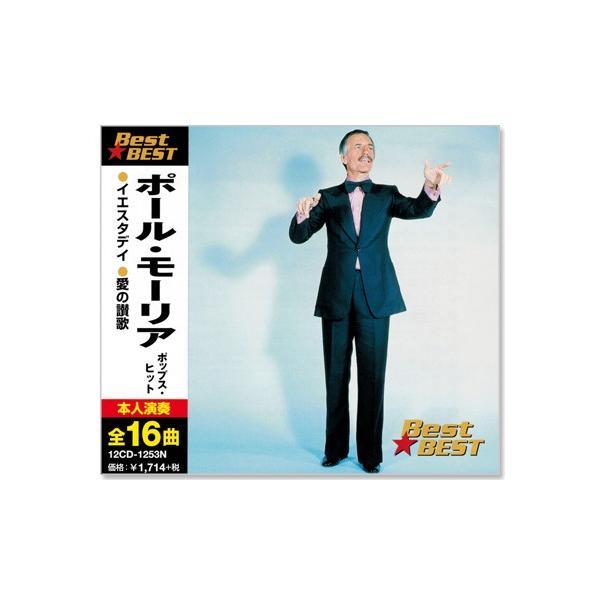 ポール・モーリア ポップス・ヒット (CD)|csc-online-store