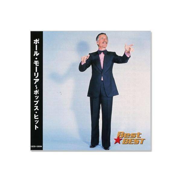 ポール・モーリア ポップス・ヒット (CD)|csc-online-store|02