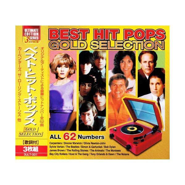 ベスト・ヒット・ポップス3枚組62曲入GOLDSELECTION(CD)