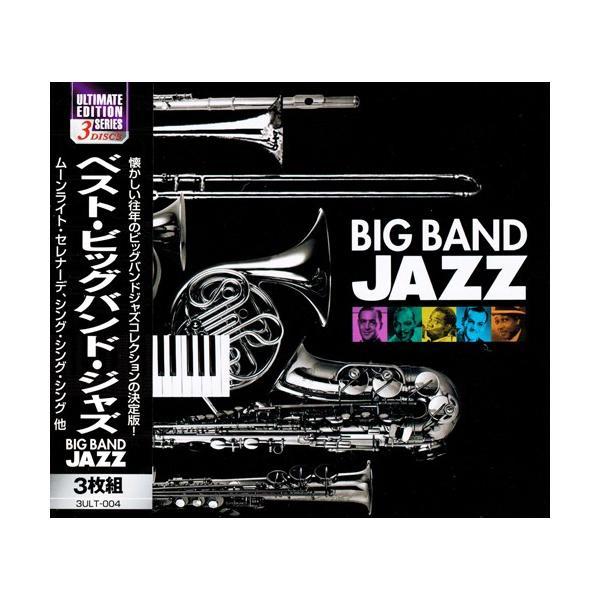 ベスト・ビックバンド・ジャズ3枚組(CD)