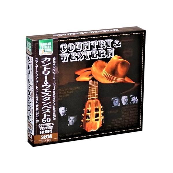 カントリー&ウエスタン ベスト 3枚組 60曲入 (CD) csc-online-store
