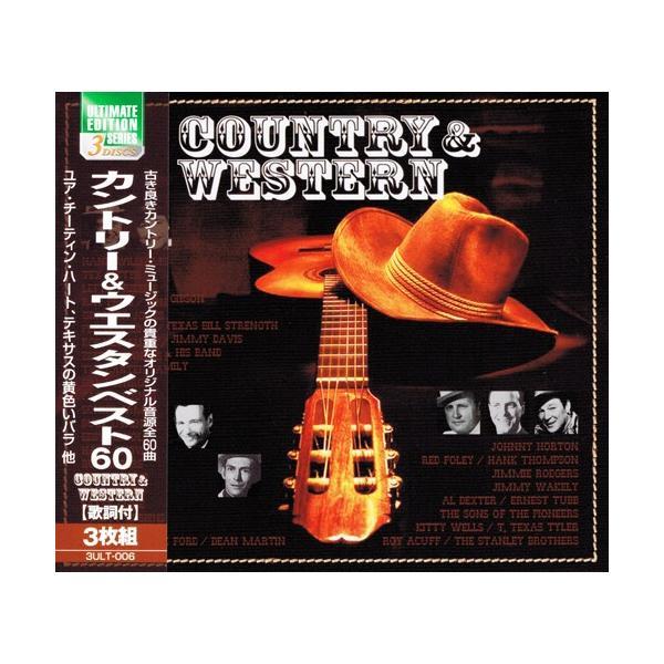 カントリー&ウエスタン ベスト 3枚組 60曲入 (CD) csc-online-store 02