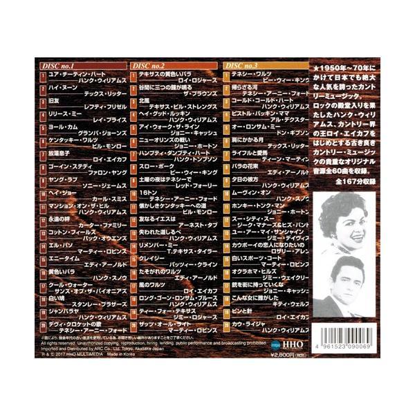 カントリー&ウエスタン ベスト 3枚組 60曲入 (CD) csc-online-store 03