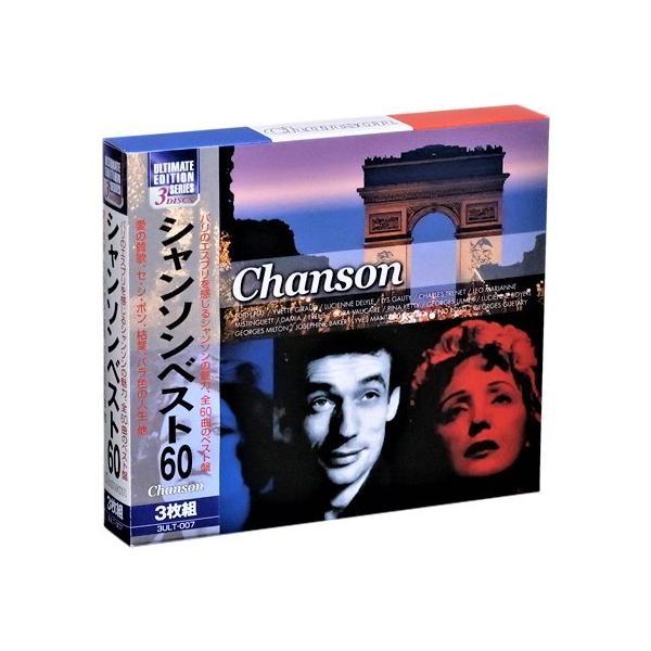 シャンソン・ベスト 3枚組 60曲入 (CD)