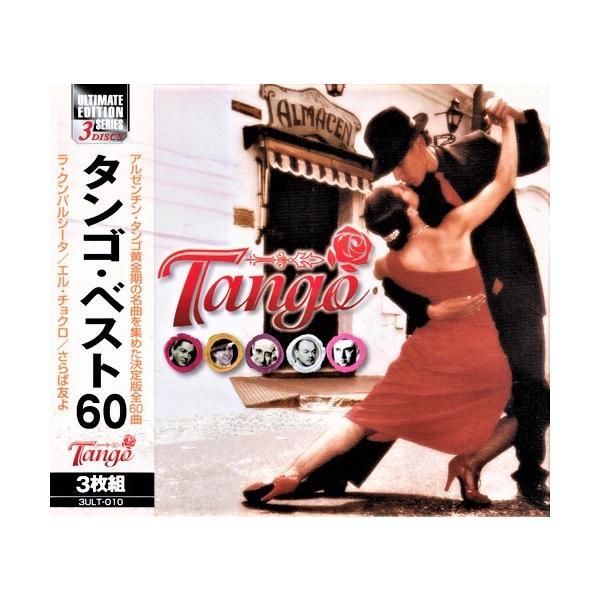 タンゴ・ベスト 3枚組 60曲入 (CD)|csc-online-store|02