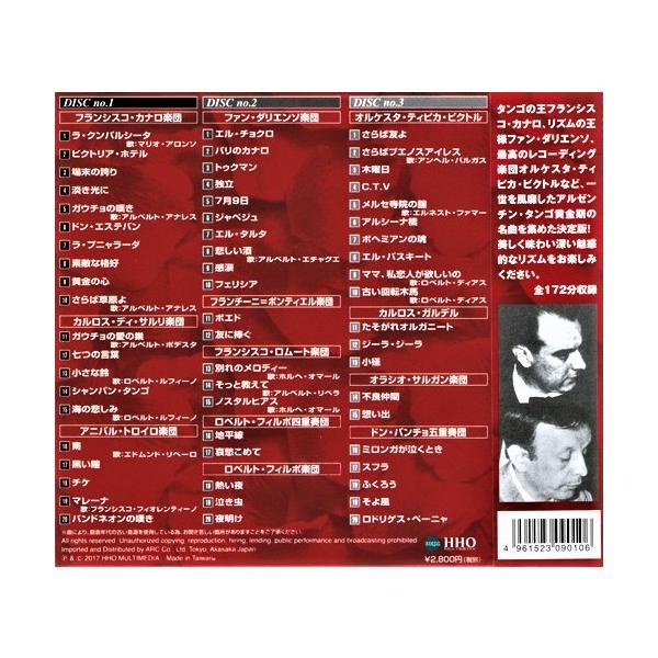 タンゴ・ベスト 3枚組 60曲入 (CD)|csc-online-store|03