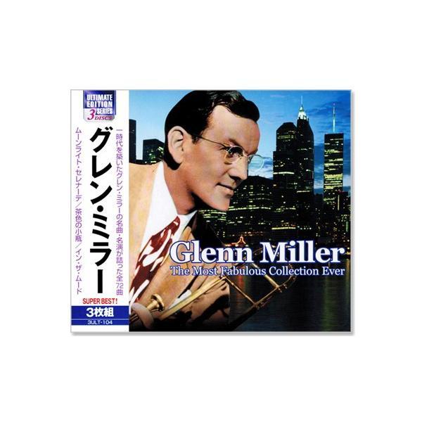 グレン・ミラー SUPER BEST 3枚組 全72曲入 (CD)