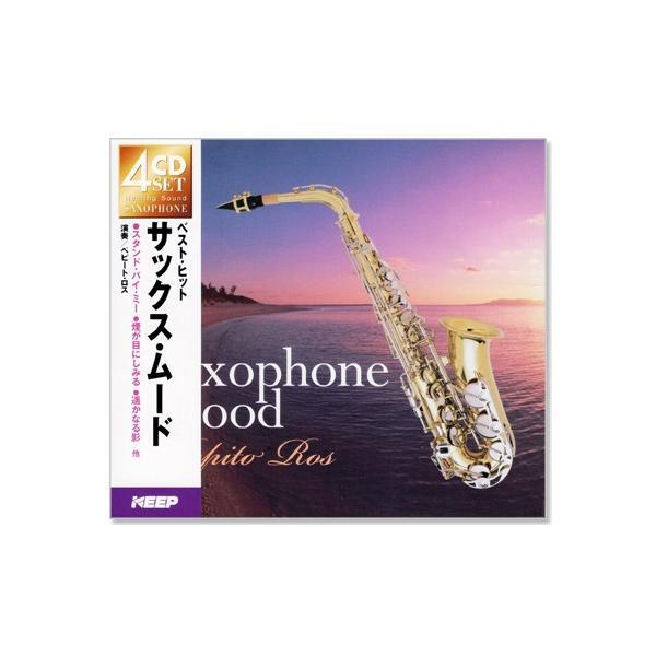 サックス・ムード ベスト・ヒット (CD4枚組) 全72曲 4CD-335