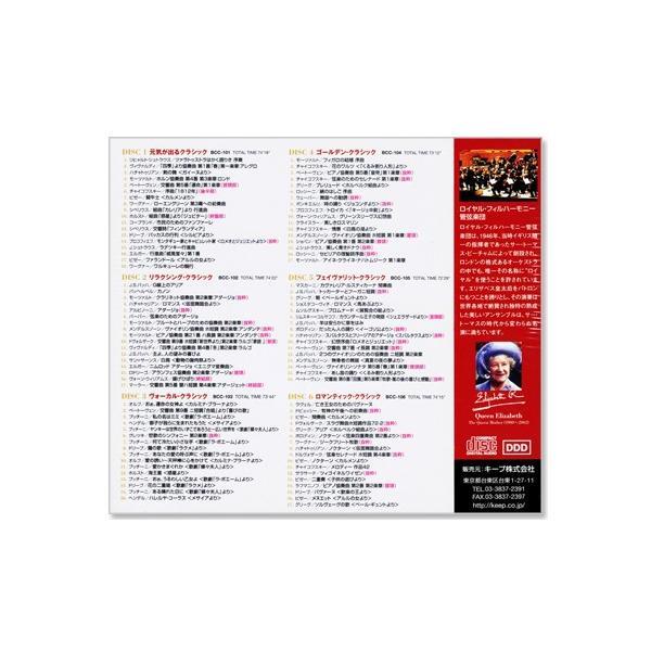 ベスト・クラシック 101 (CD6枚組)全101曲 6CD-301|csc-online-store|03