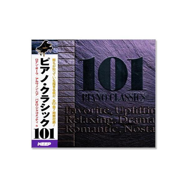 ピアノ・クラシック 101 PIANO CLASSICS (CD6枚組)全101曲 6CD-302