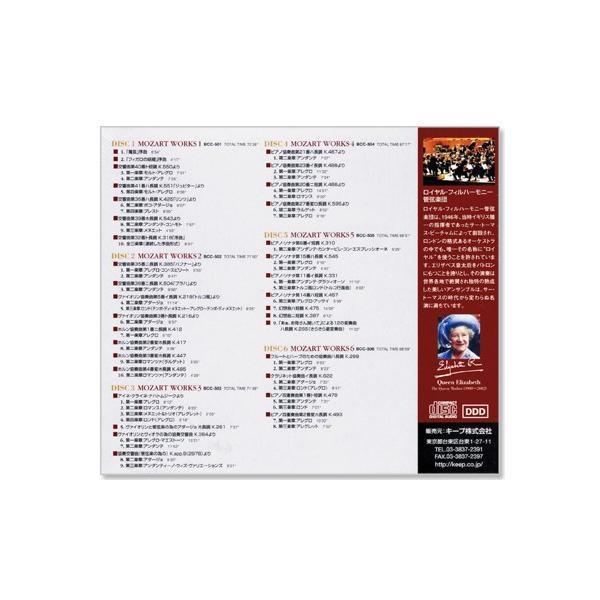癒しのモーツァルト MOZART WORKS (CD6枚組) 6CD-303|csc-online-store|03