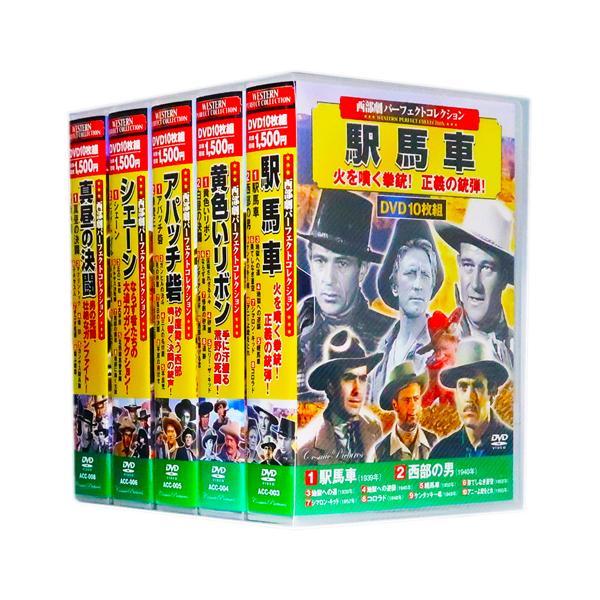 西部劇 パーフェクトコレクション Vol.1 全5巻 DVD50枚組 (収納ケース付)セット