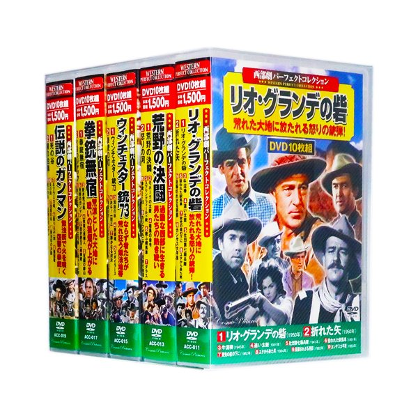西部劇 パーフェクトコレクション Vol.2 全5巻 DVD50枚組(収納ケース付)セット