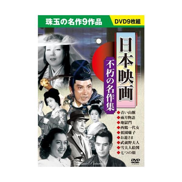 日本映画 不朽の名作集 DVD9枚組 セット|csc-online-store|02