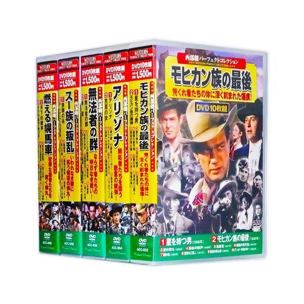 西部劇 パーフェクトコレクション Vol.4 全5巻 DVD50枚組(収納ケース付)セット