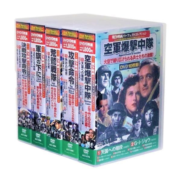 戦争映画 パーフェクトコレクション Vol.3 全5巻 DVD50枚組(収納ケース付)セット|csc-online-store|02