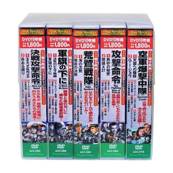 戦争映画 パーフェクトコレクション Vol.3 全5巻 DVD50枚組(収納ケース付)セット|csc-online-store|04