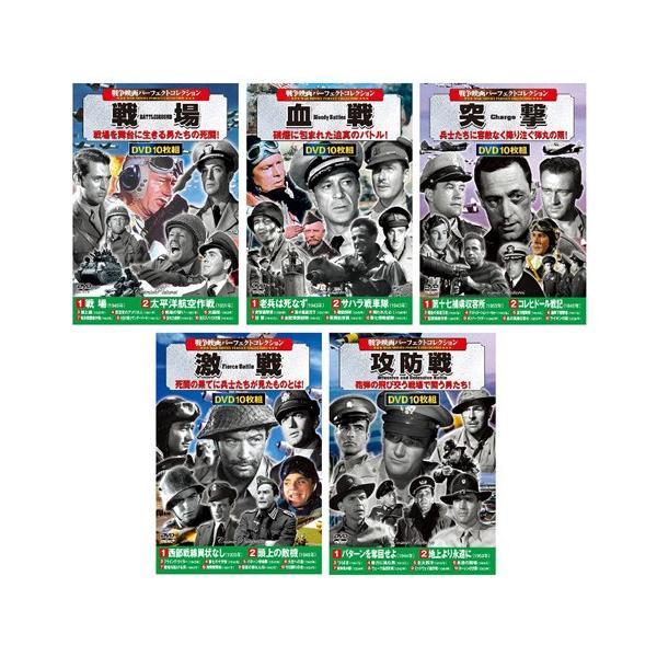戦争映画 パーフェクトコレクション Vol.3 全5巻 DVD50枚組(収納ケース付)セット|csc-online-store|05