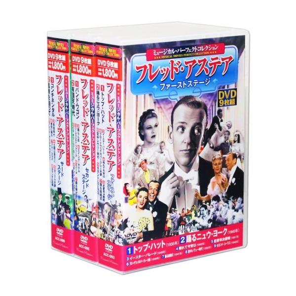 ミュージカル パーフェクトコレクション フレッド・アステア 全3巻 27枚組(収納ケース付)セット