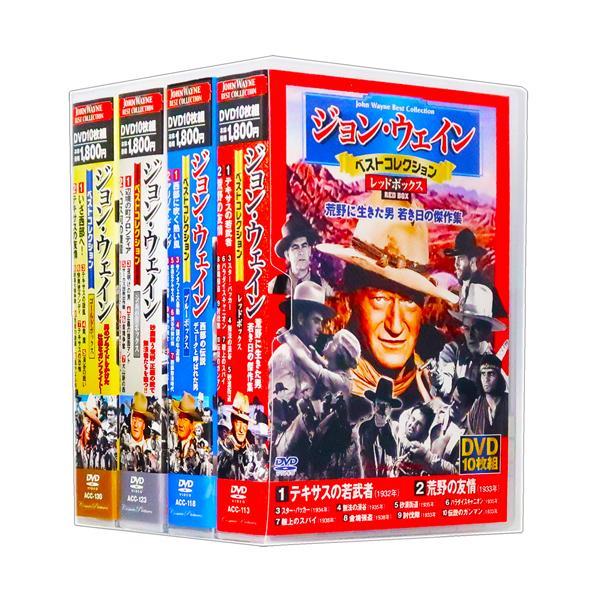 ジョン・ウェイン ベストコレクション 若き日の西部劇傑作集 全4巻 DVD40枚組 (収納ケース付)セット