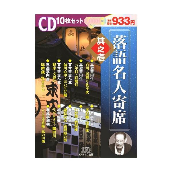 落語名人寄席 全4巻 CD40枚組 セット|csc-online-store|02