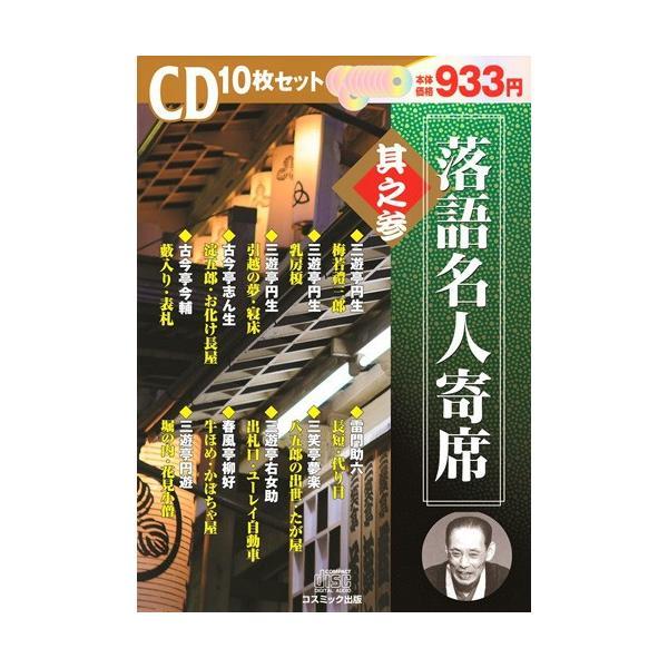 落語名人寄席 全4巻 CD40枚組 セット|csc-online-store|04