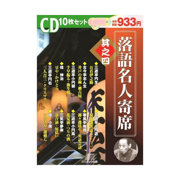 落語名人寄席 全4巻 CD40枚組 セット|csc-online-store|05