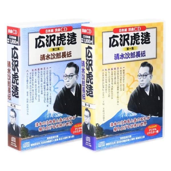 広沢虎造 清水次郎長伝集 CD全2巻 16枚組 (収納ケース付)セット|csc-online-store