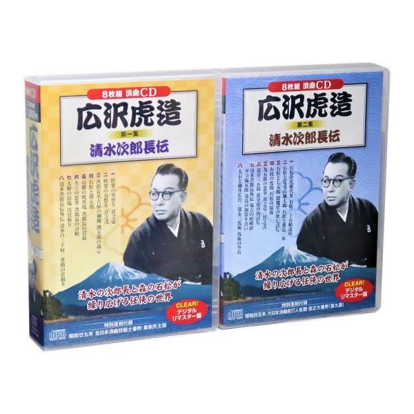広沢虎造 清水次郎長伝集 CD全2巻 16枚組 (収納ケース付)セット|csc-online-store|02