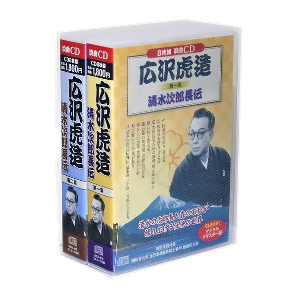広沢虎造 清水次郎長伝集 CD全2巻 16枚組 (収納ケース付)セット|csc-online-store|03
