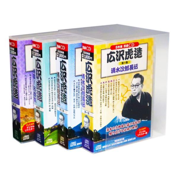 浪曲 広沢虎造 清水次郎長伝・国定忠治 全4巻 CD32枚組 (収納ケース付)セット